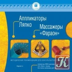 Книга Аппликаторы Ляпко. Массажёры Фараон