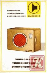 Простейшие транзисторные радиоприемники. Выпуск 4