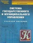 Книга Система государственного и муниципального управления