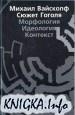 Книга Сюжет Гоголя. Морфология, идеология, контекст