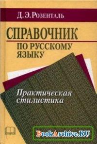 Книга Справочник по русскому языку. Практическая стилистика.
