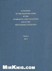 Книга Catalogue of the Byzantine Coins in the Dumbarton Oaks Collection and in the Whittemore Collection, Volume 2: Phocas to Theodosius III, 602-717, Part 2: Heraclius Constantine to Theodosius III, 641-717