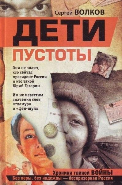Книга Сергей Волков Дети пустоты
