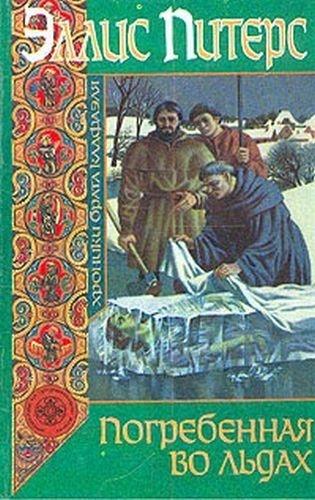 Книга Эллис Питерс Погребенная во льдах