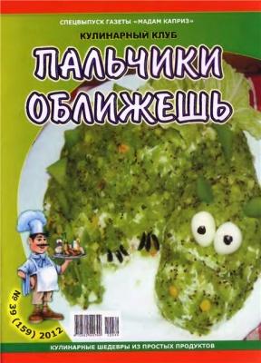 """Журнал Журнал Кулинарный клуб """"Пальчики оближешь"""" №39 2012"""