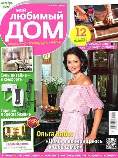 Книга Журнал: Мой любимый дом №10 (октябрь 2014)