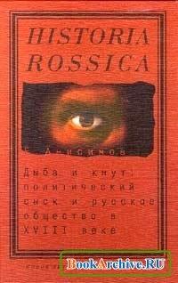 Книга Дыба и кнут. Политический сыск и русское общество в XVIII веке.