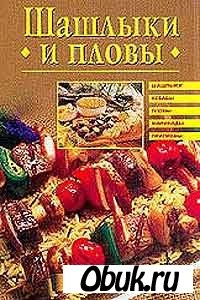 Книга Шашлыки и пловы