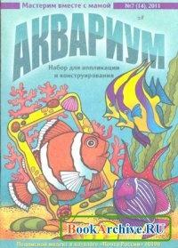 Книга Мастерим вместе с мамой №6, 2011– Аквариум.