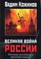 Книга Великая война России