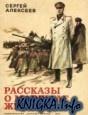 Аудиокнига Рассказы о маршале Жукове