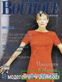 Журнал Boutique: итальянская мода №3, 1999.