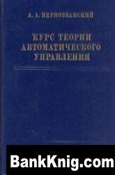 Книга Курс теории автоматического управления
