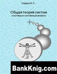 Книга Общая теория систем. (Системы и системный анализ)
