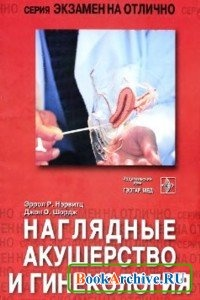 Книга Наглядные акушерство и гинекология.