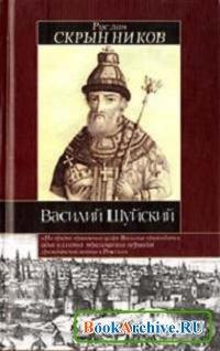 Книга Василий Шуйский.