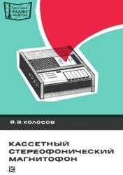 Книга Кассетный стереофонический магнитофон