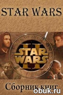 Серия книг «Звездные войны» ( 1976-2009 ) FB2