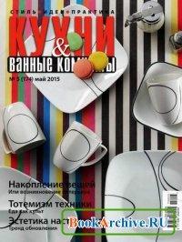 Журнал Кухни и ванные комнаты №5 (май 2015)