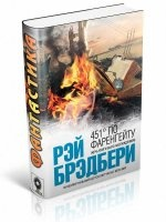 Книга Брэдбери Рэй - 451 градус по Фаренгейту
