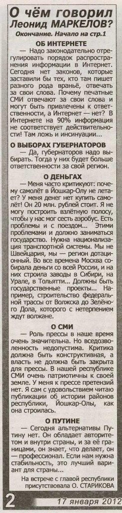 Леонид Маркелов об интернете