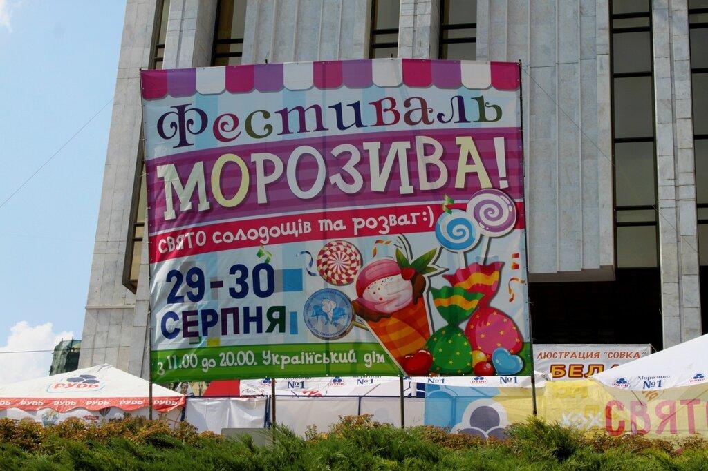 Вывеска фестиваля мороженого на Европейской площади