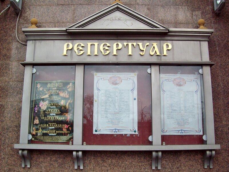 Репертуар Кукольного театра