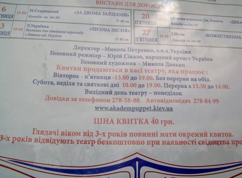 Цена билетов в киевский Кукольный театр