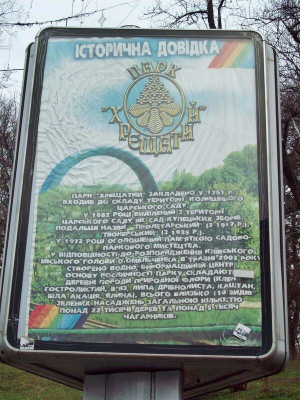 Историческая справка о Хрещатом парке