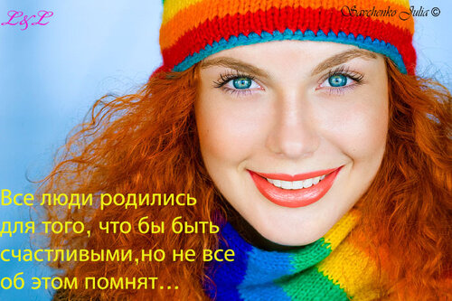 Все люди родились для того, чтобы быть счастливыми, но не все об этом помнят....