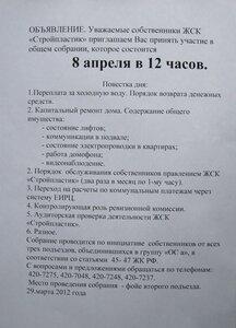 """собрание собственников ЖСК """"Стройпластик"""""""