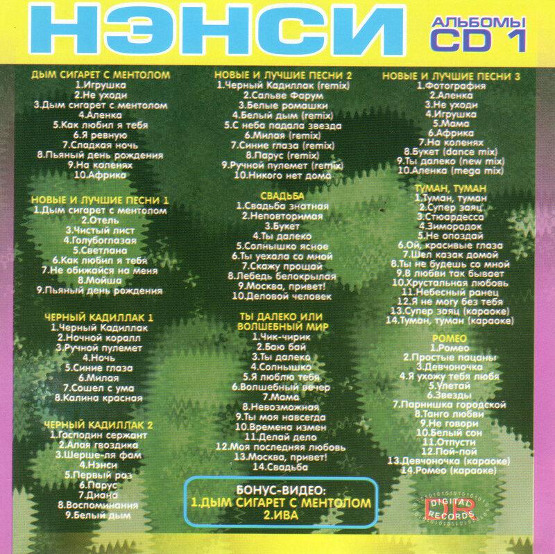 Ненси. Дискография. 2 CD. mp3 (1994 - 2004)
