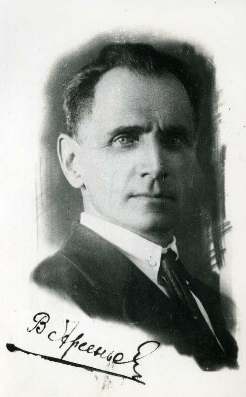 Арсеньев В.К.