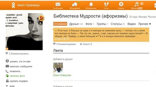 0 82fe7 6b069f71 L Заяви о себе на Одноклассниках.ru