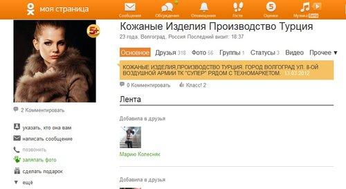 0 82fea da57b4ac L Заяви о себе на Одноклассниках.ru