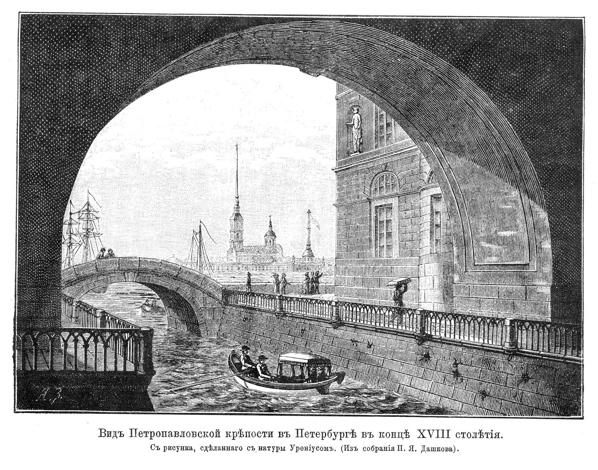 Вид Петропавловской крепости