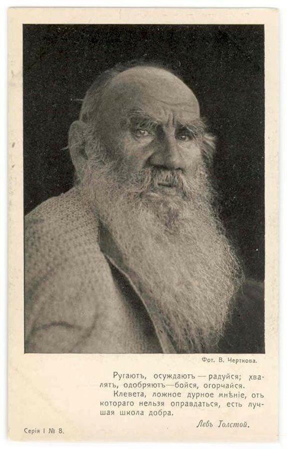 Лев Толстой Серия I №8
