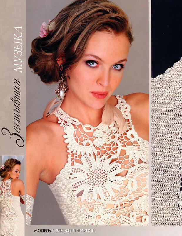 Журнал мод № 545 2011