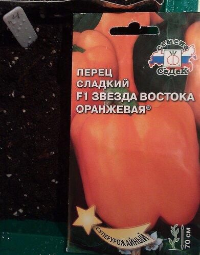 Перец сладкий F1 Звезда Востока Оранжевая. Агрофирма Седек