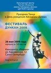 Афиша-2009