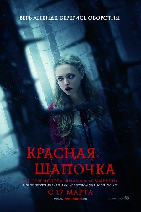 Красная шапочка / Red Riding Hood (2011) TS