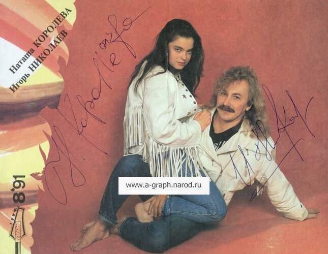 Наташа Королева и Игорь Николаев.jpg