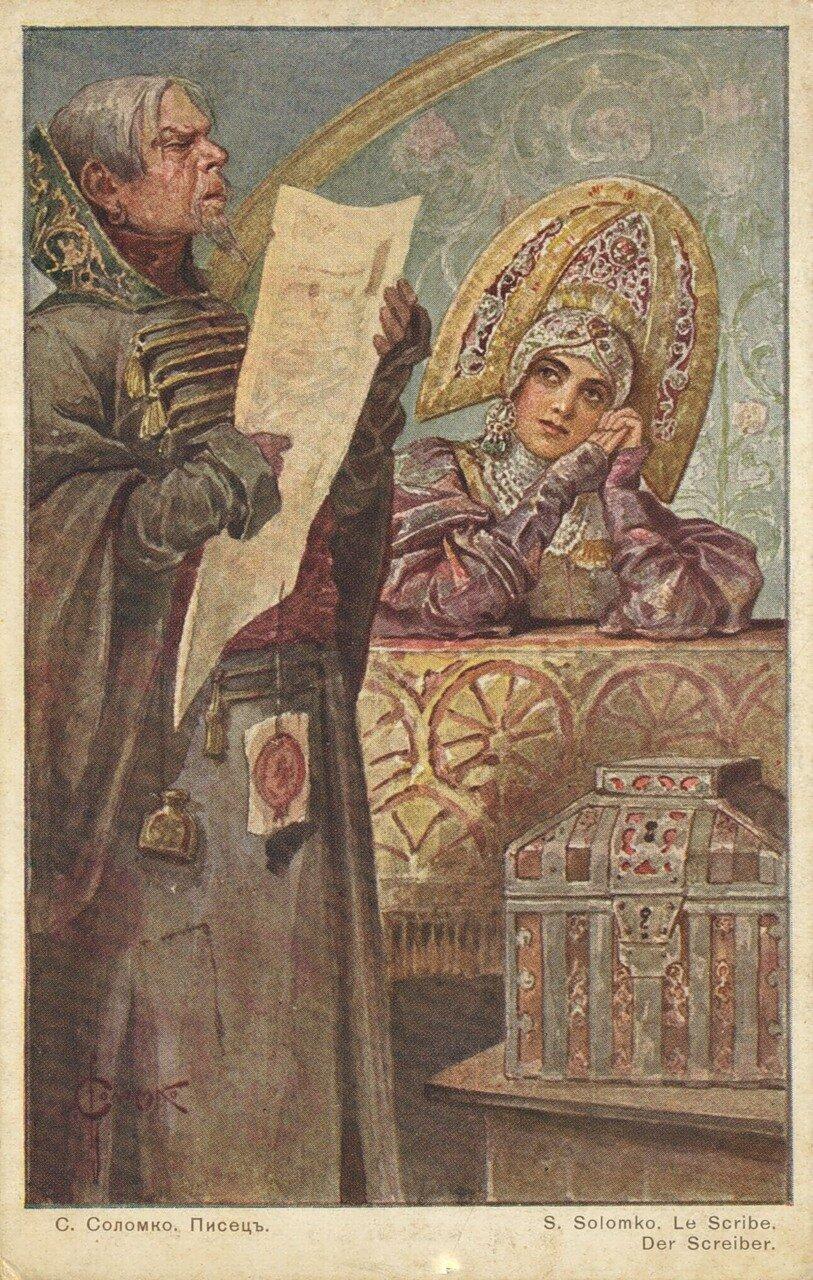 Стихи, открытки сергея соломко