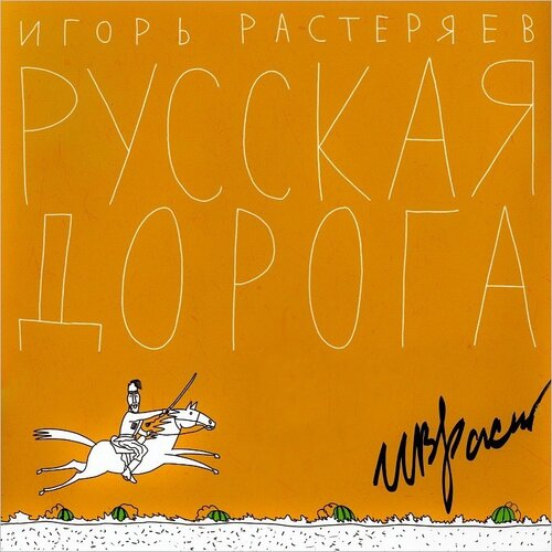 Игорь растеряев альбом русская дорога скачать бесплатно.