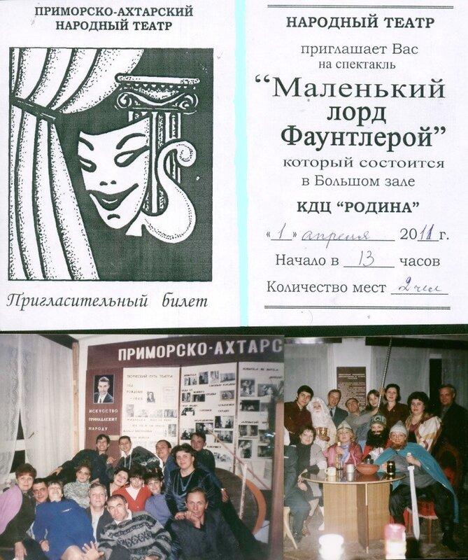 Пригласительная. Пр.-Ахтарский народный театр.
