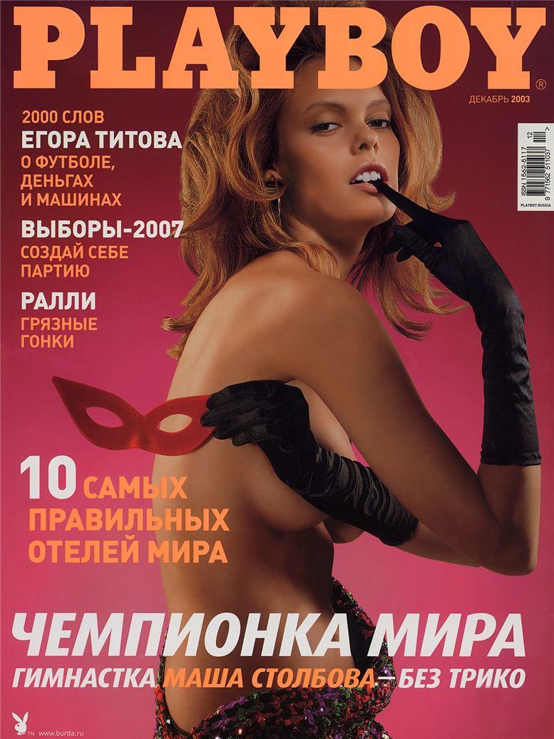 Мария Столбова на обложке журнала Playboy Russia december 2003