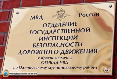 2011.04.09 - Открытие ГИБДД в Краснознаменске
