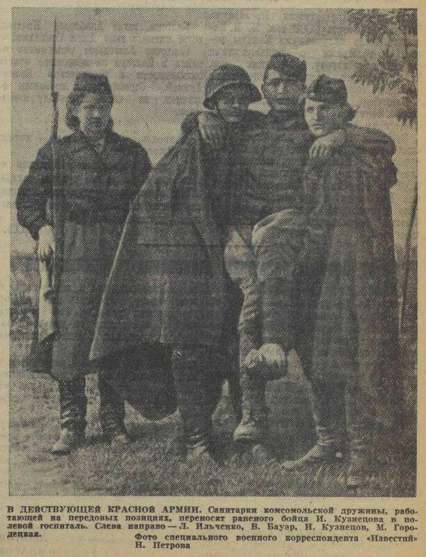 «Известия», 29 августа 1941 года, медицина ВОВ