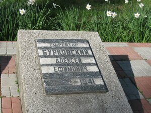 Ефрейтор Бурковский Алексей Ефимович