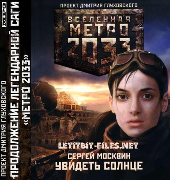Аудиокнига - Сергей Москвин. Вселенная Метро 2033. Увидеть солнце